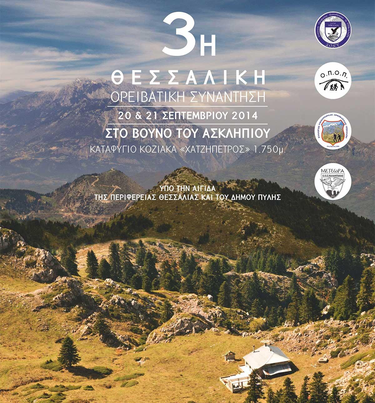 3η Θεσσαλική Ορειβατική Συνάντηση