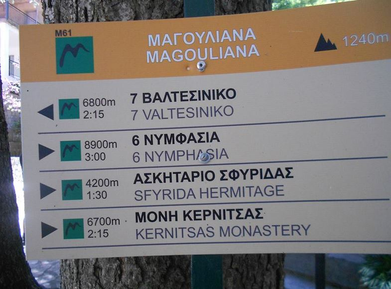 Σηματοδότηση μονοπατιών στο Μαίναλο (πηγή: Σύλλογος Αρκάδων Ορειβατών Οικολόγων (Σ.Α.Ο.Ο. Τρίπολης) | www.lightgear.gr